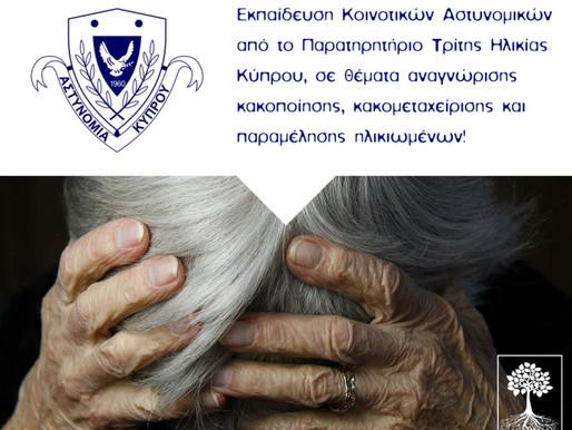 Εκπαίδευση στην Αστυνομική Ακαδημία Κύπρου / Training at the Cyprus Police Academy