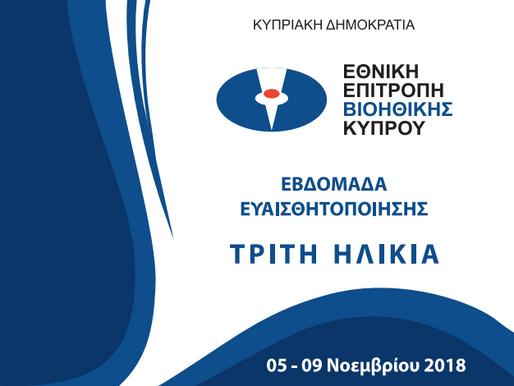 Συνέδριο Εθνικής Επιτροπής Βιοηθικής | Cyprus Bioethics Committee Conference