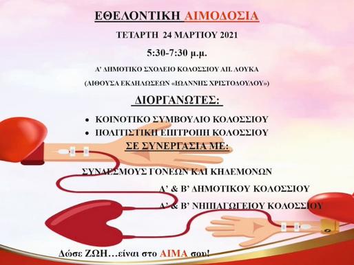 Εθελοντική αιμοδοσία στις 24 Μαρτίου 2021
