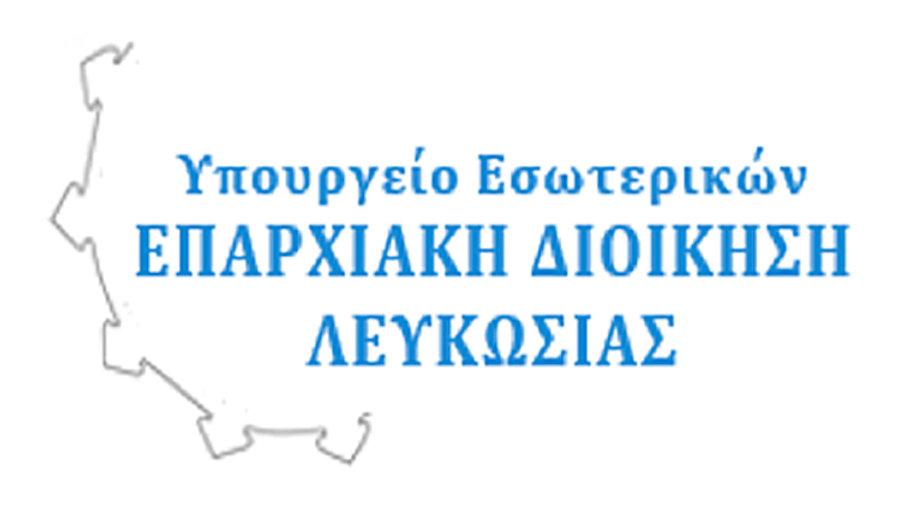 Επαρχιακή Διοίκηση Λευκωσίας