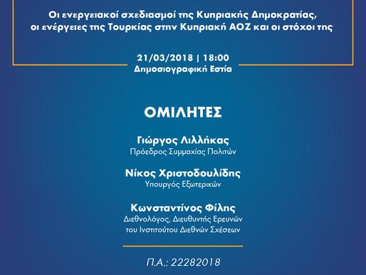 Οι ενεργειακοί σχεδιασμοί της Κυπριακής Δημοκρατίας, οι ενέργειες της Τουρκίας στην Κυπριακή ΑΟΖ και