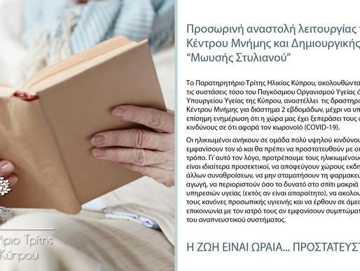 """Προσωρινή αναστολή Κέντρου Μνήμης """"Μωυσής Στυλιανού"""""""