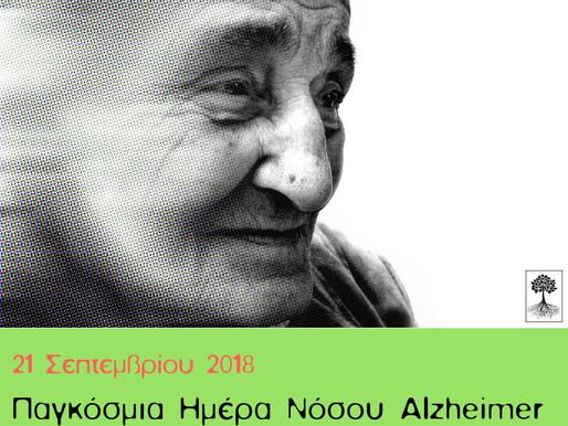 Παγκόσμια Ημέρα Alzheimer | World Alzheimer's day