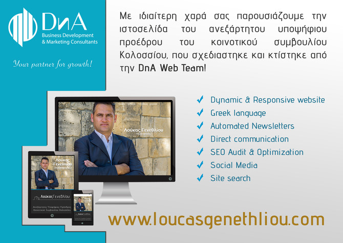 Launching of Loucas Genethliou Website
