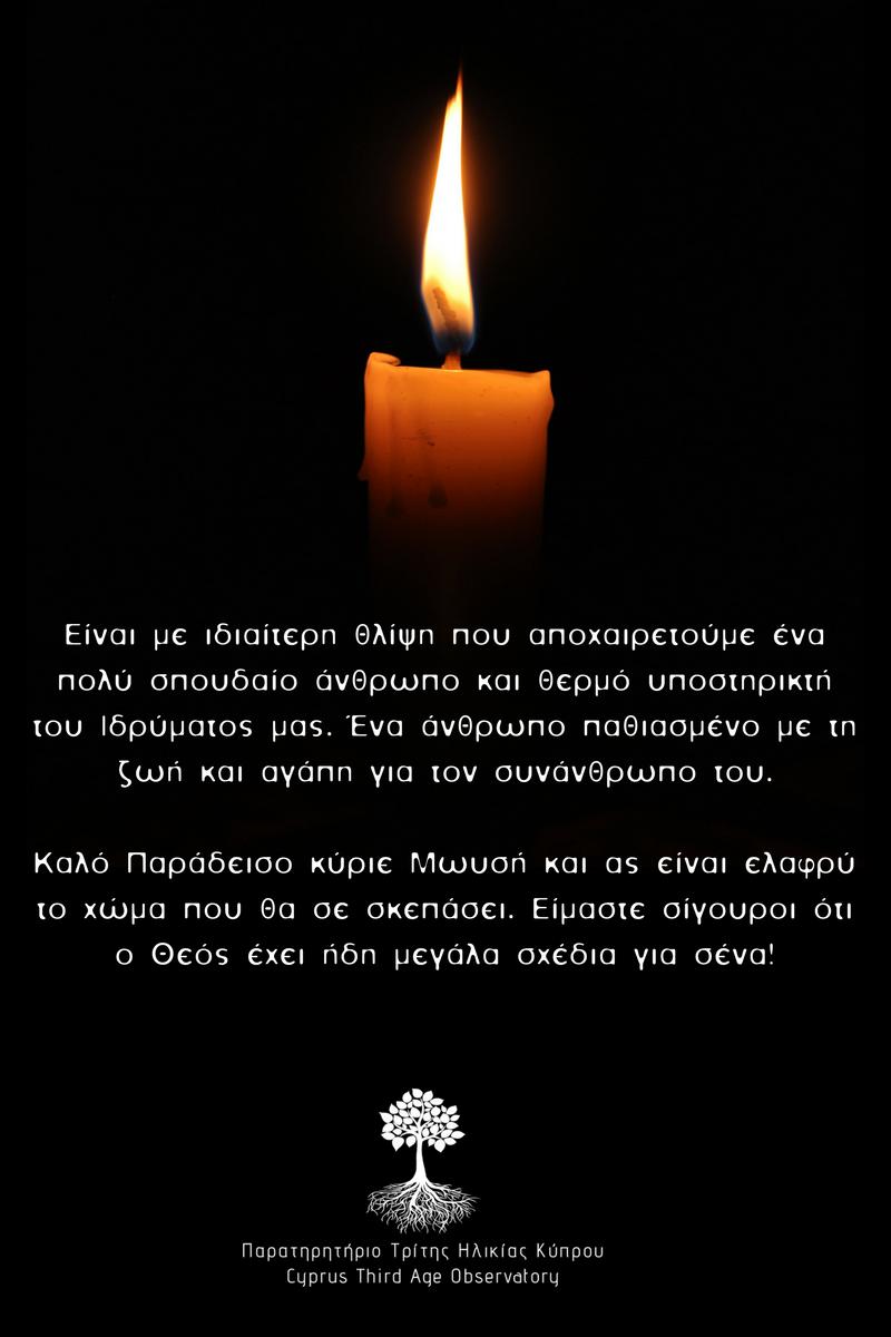 Μωυσής Στυλιανού