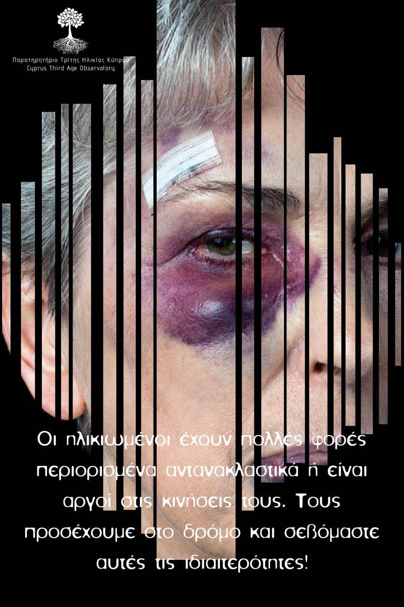 δυστυχηματα με θύματα ηλικιωμένους