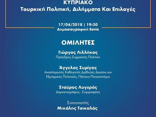 Κυπριακό - Τουρκική Πολιτική, Διλήμματα και Επιλογές
