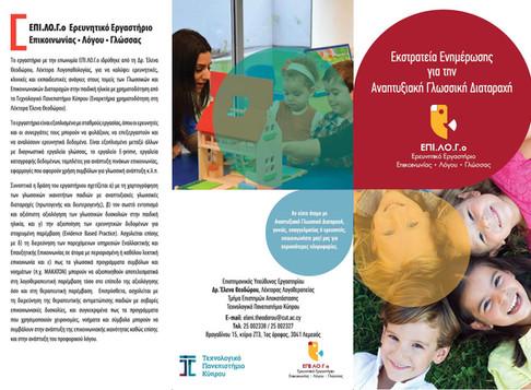 Εκστρατεία ενημέρωσης για την Αναπτυξιακή Γλωσσική Διαταραχή