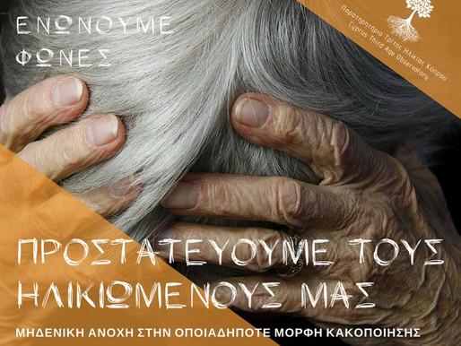 Μηδενική ανοχή στην παραμέληση και κακοποίηση των ηλικιωμένων μας