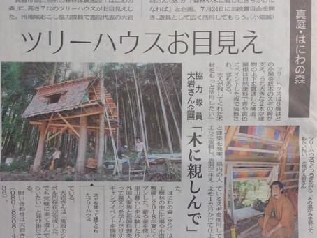 山陽新聞に取材していただきました!