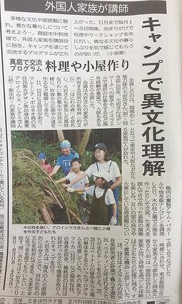 山陽新聞真庭版8月13日.jpg