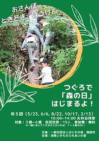 森の日チラシ最終.png