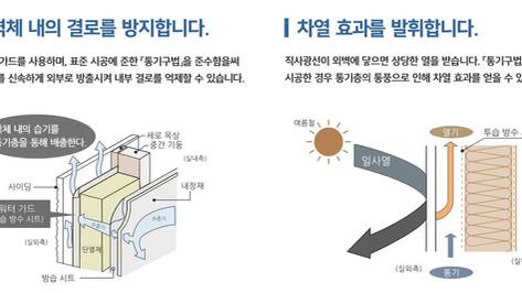 케뮤(KMEW) 세라믹사이딩 장점(4)_환기,차음, 내후성