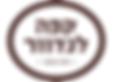 לוגו קפה לנדוור.png