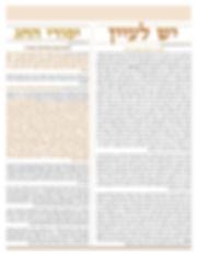 Yom Tov Encounters Chanukah 2019-3.jpg