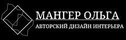 Мангер Ольга дизайн интерьеров Москва