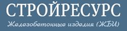 """ООО """"СТРОЙ-РЕСУРС""""  Поставка железобетонныхизделий"""
