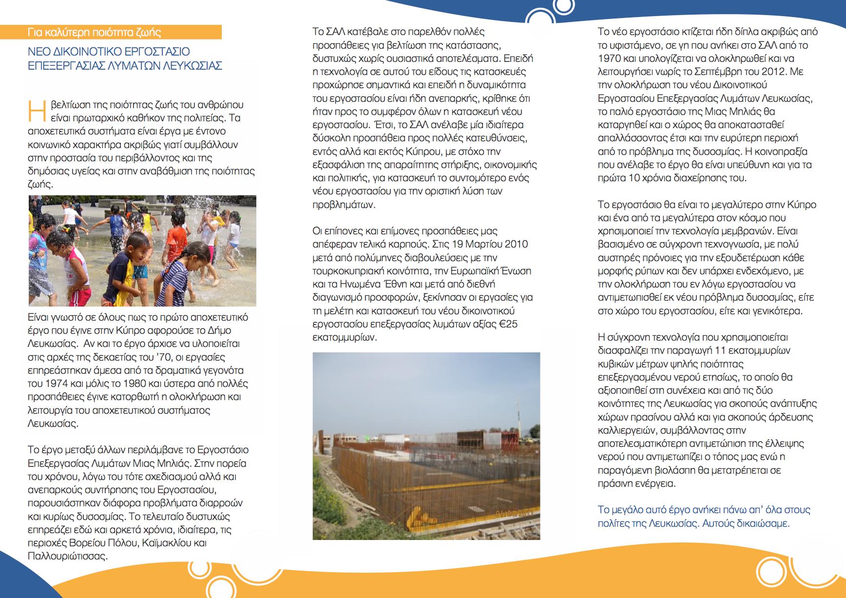 Sewerage Board Nicosia Leaflet