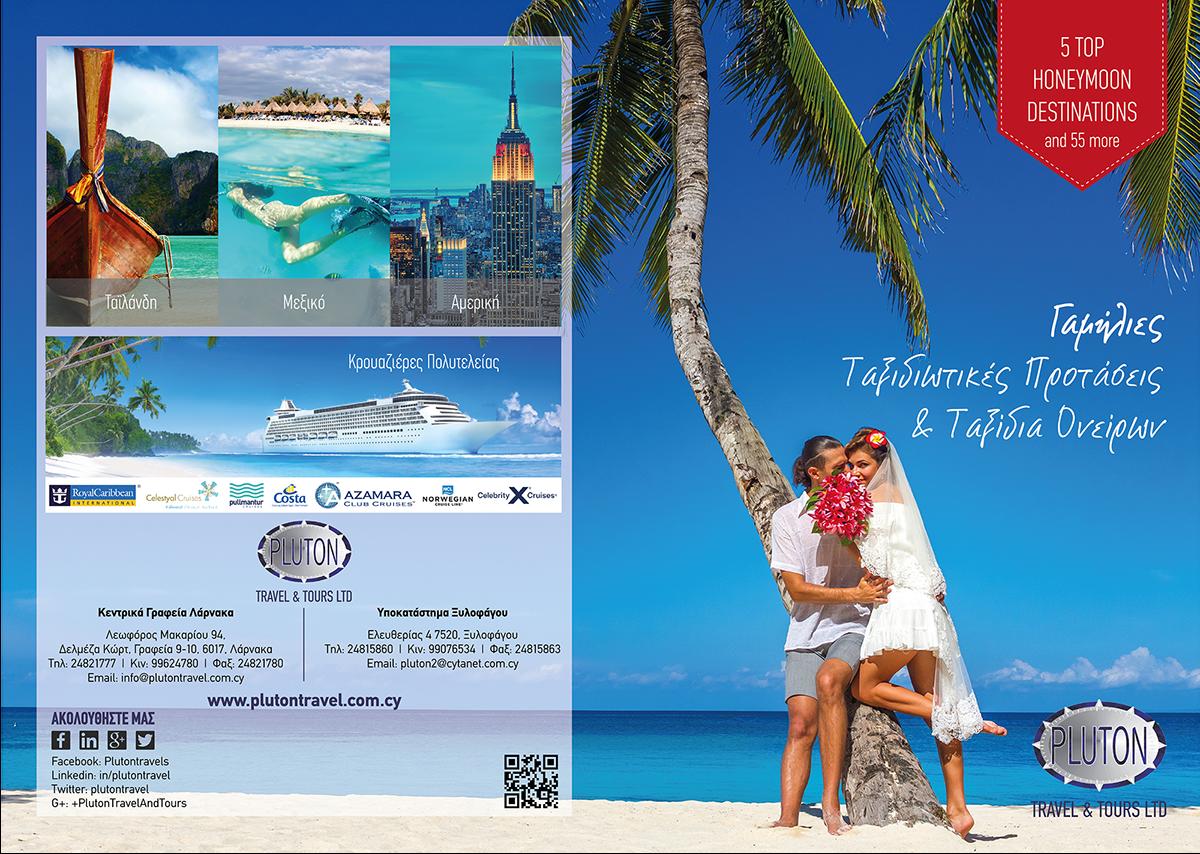 Pluton Travel & Tours Booklet Cover