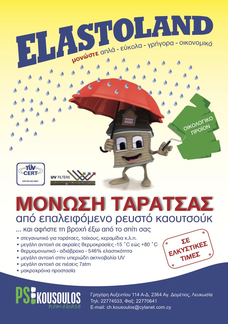 Μόνωση Ταράτσας Elastoland Flyer
