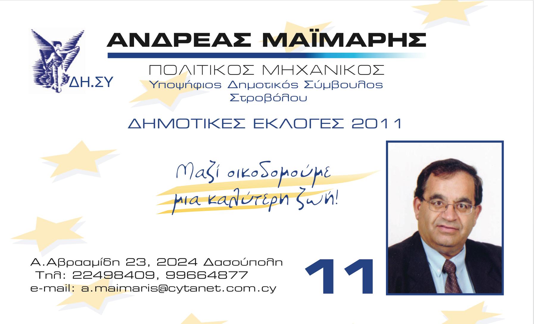 Andreas Maimaris Business Card