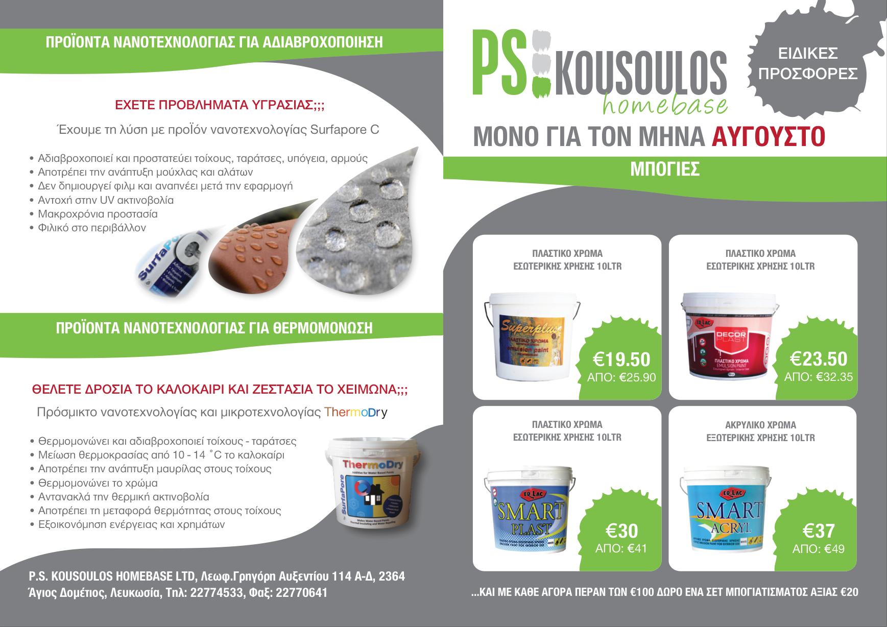 P.S. Kousoulos Homebase Leaflet