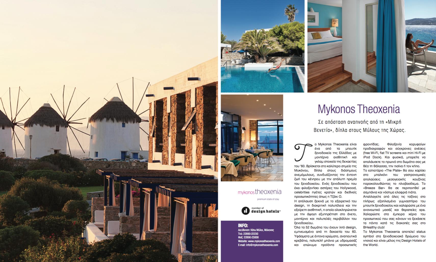 Mykonos Theoxenia Magazine Advert