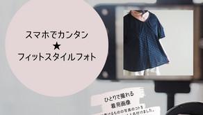売れる着画が撮りたい!ハンドメイド作家さんのためのフィットスタイル☆フォトレッスン 10月29日(火)