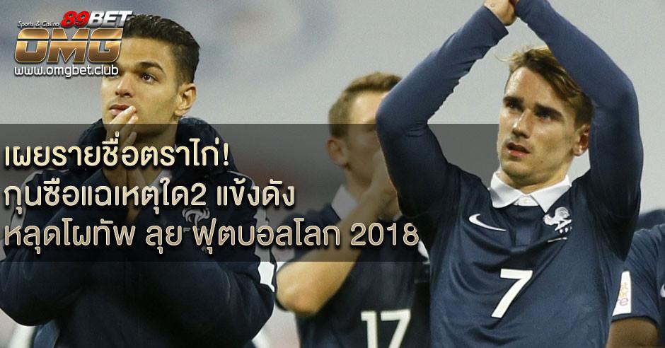 ฟุตบอลโลก 2018
