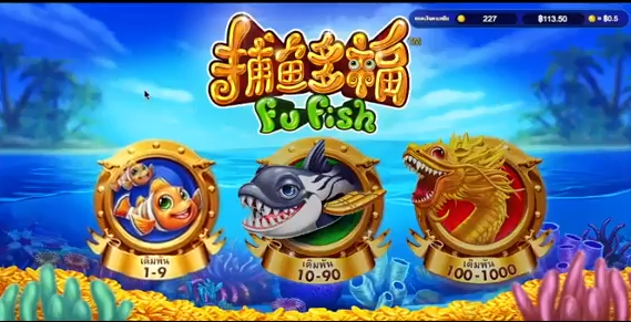 เกมส์ยิงปลา Fu Fish