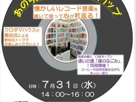 19年7月31日サロンイベント(藤ヶ谷区民会館)開催