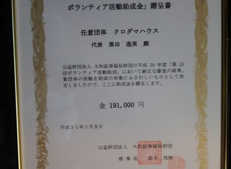 2019.1.16大和証券様の贈呈式に行ってきました。