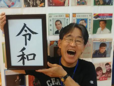 19.5.1令和、最初のボランティアは北柏デイサービスさんでした!!