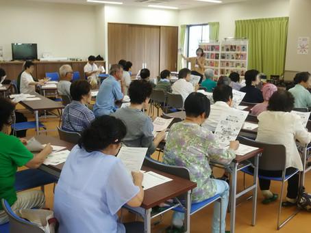 19.7.31 藤ヶ谷サロンイベントに行きました