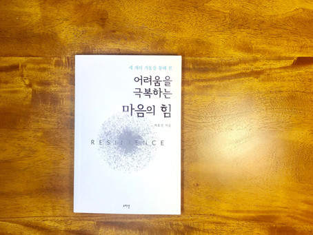 박호진 저 <세 개의 거울을 통해 본 어려움을 극복하는 마음의 힘> E-BOOK 출간