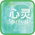 Spiritual 心灵.png