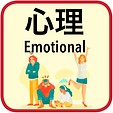 Emotional 心理.png
