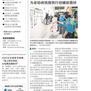 Zb_did_a_coverage_on_Jurong