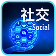 Social 社交.png