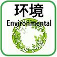 environment环境.png