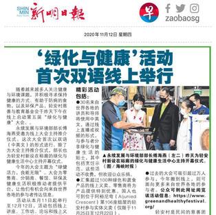 新民日报 11月12日    绿化与健康活动首次双语线上举行