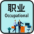 Occupational 职业.png