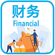financial 财务.png