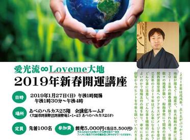 愛光流∞LoveMe大地 2019年新春開運講座 1/27