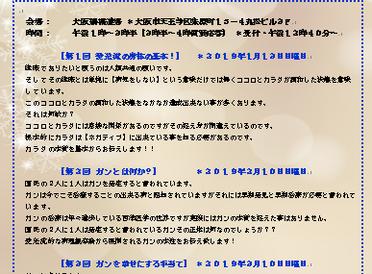 特別講座《がん三部作》1/13・2/10・3/10
