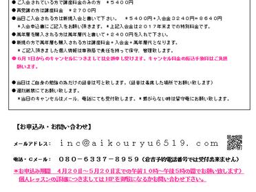 愛光流 推命・風水オープン講座in大阪3 ご案内