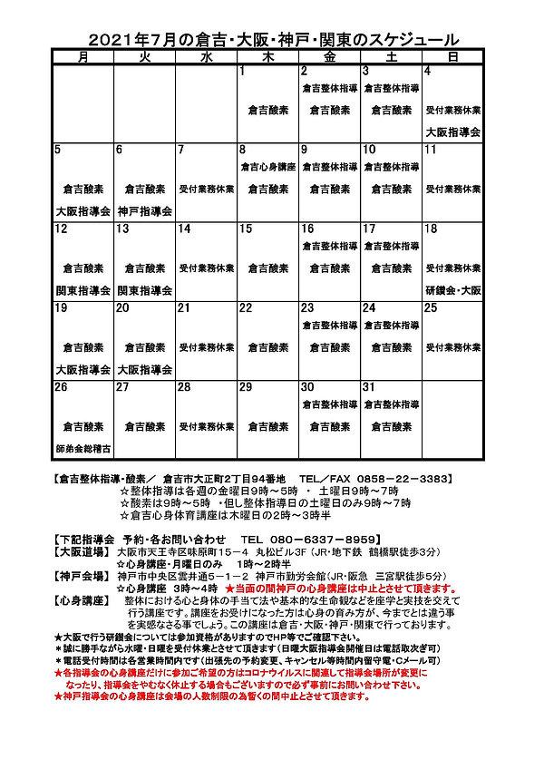 2021年7月カレンダー(HP用).jpg