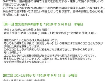 特別講座 ガン三部作in鳥取5/8・6/12・7/10