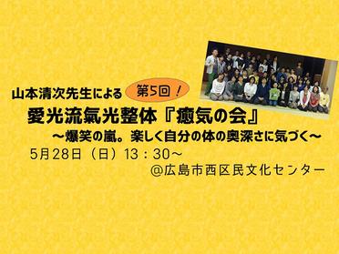 第5回ひろしま癒氣の会開催2017.5.28