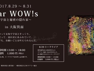 StarWOW!s〜宇宙と秘密の隠れ家〜in大阪箕面開催中